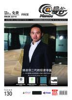 《@Mangu曼谷》杂志 第130期