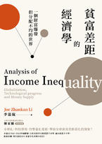 貧富差距的經濟學ORN0018