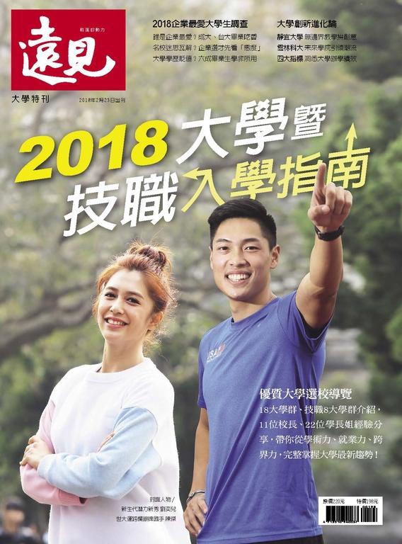 遠見特刊  2018大學暨技職入學指南