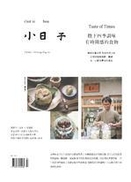 小日子享生活誌 NO.71