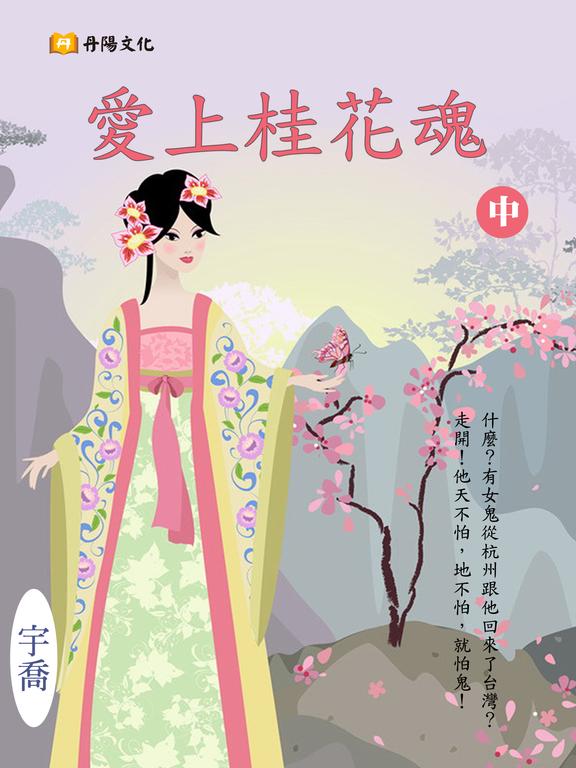 愛上桂花魂 中 (共3冊)