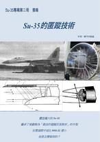 Su-35專輯第二冊摘錄:Su-35的匿蹤技術