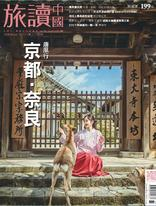 or旅讀中國 3月號/2018 第73期