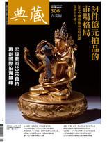 典藏古美術306期 / 2018年3月號