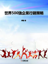 世界500強企業營銷策略-繁體版