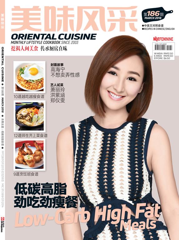 Oriental Cuisine 美味风采 3月号 (2018)
