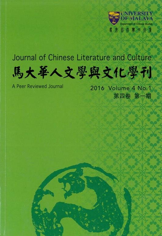 華人文學與文化學刊