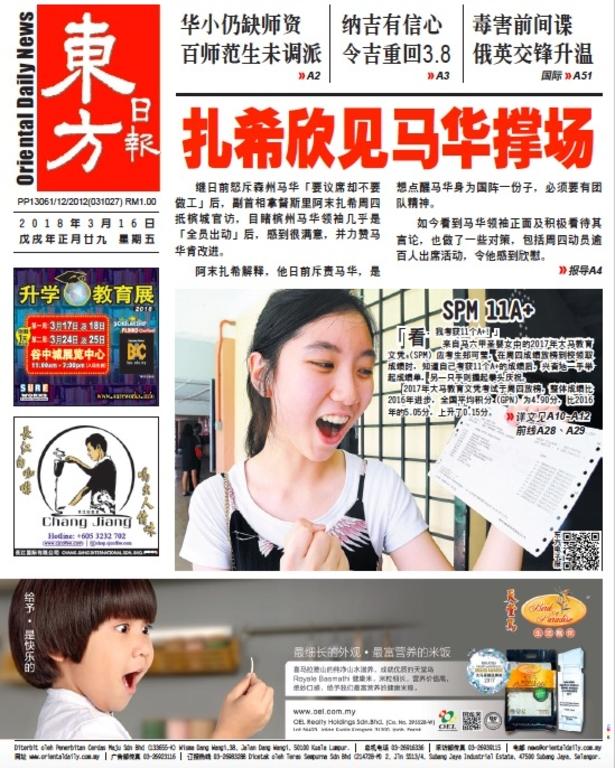 東方日報 2018年03月16日