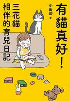 有貓真好!  三花貓相伴的育兒日記