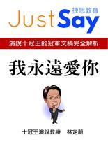 我永遠愛你:JustSay捷思十冠王冠軍文稿系列