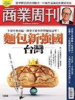 商業周刊 第1584期 麵包新強國 台灣
