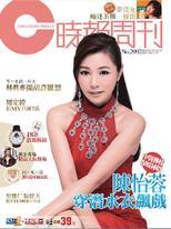 時報周刊+周刊王 2018/3/21 第2092期