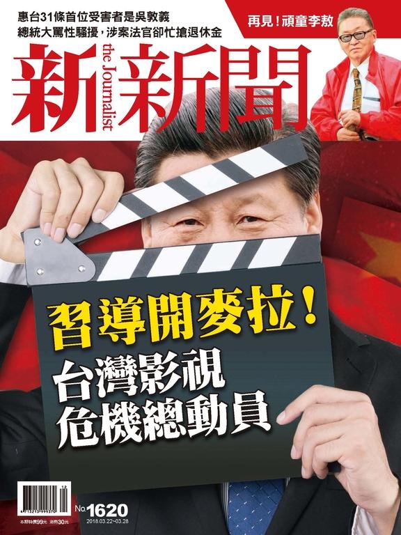 新新聞 2018/3/22 第1620期