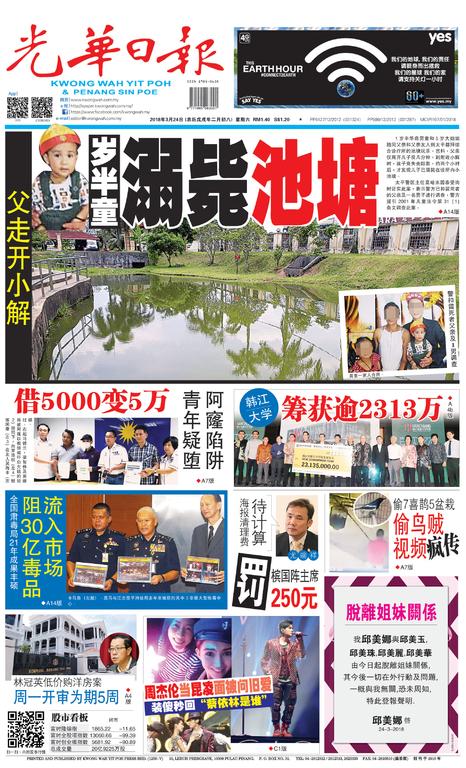光華日報 2018年03月24日