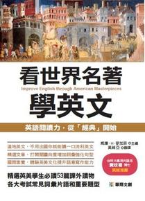 看世界名著學英文-英語閱讀力,從「經典」開始