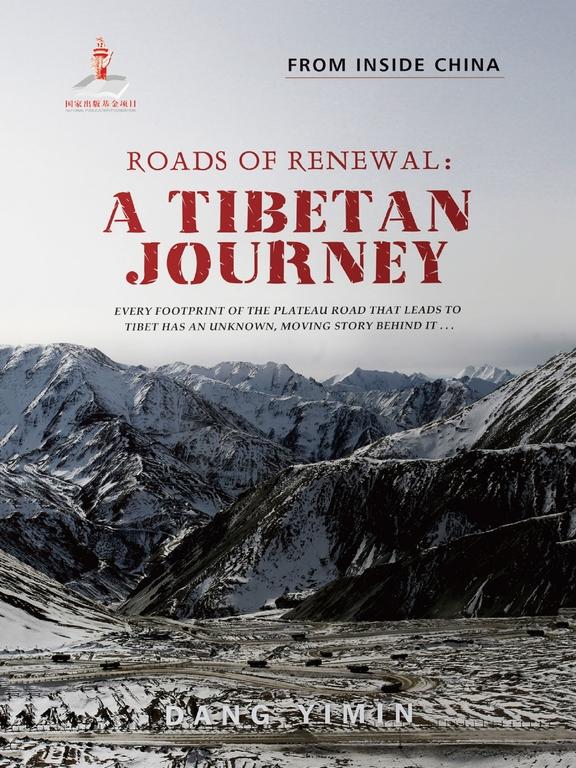 Roads of Renewal 用胸膛行走西藏