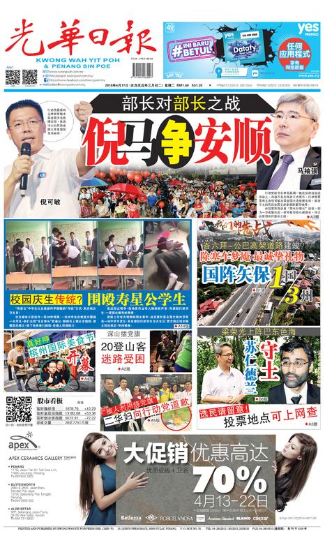 光華日報 2018年04月17日
