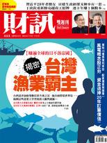 《財訊》553期-揭密台灣漁業霸主