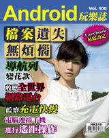 Android 玩樂誌 Vol.106【檔案遺失無煩惱】