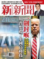 新新聞 2018/4/26 第1625期