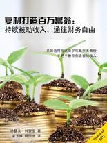 複利打造百萬富翁:持續被動收入,通往財務自由