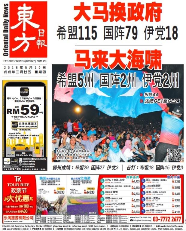 東方日報 2018年05月10日