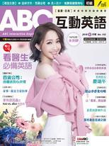 ABC互動英語雜誌2018年6月號NO.192
