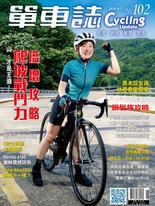 Cycling Update單車誌 2018年5月_No.102