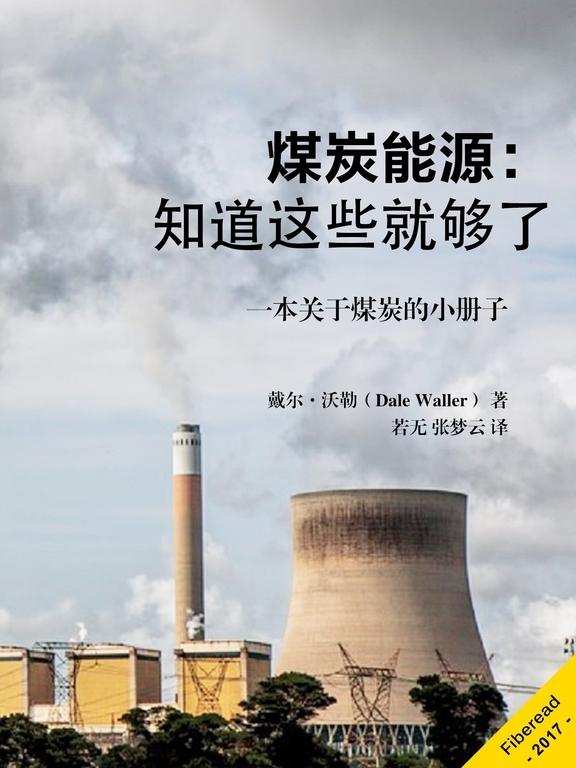 煤炭能源:知道這些就夠了