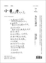 小日子享生活誌 NO.74