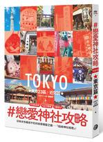 #戀愛神社攻略・東京23區+近郊篇