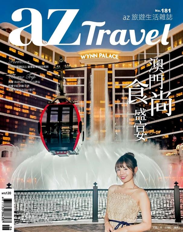 az Travel旅遊生活 6月號/2018 第181期