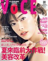 VoCE美妝時尚(106) 2018年7月號