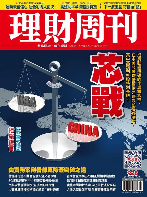 理財周刊928期:芯戰