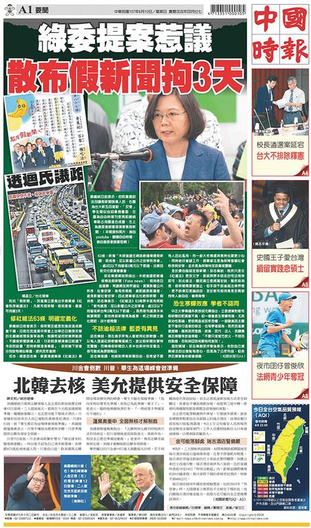 中國時報 2018年6月10日