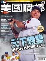 美國職棒MLB 6月號/2012第53期
