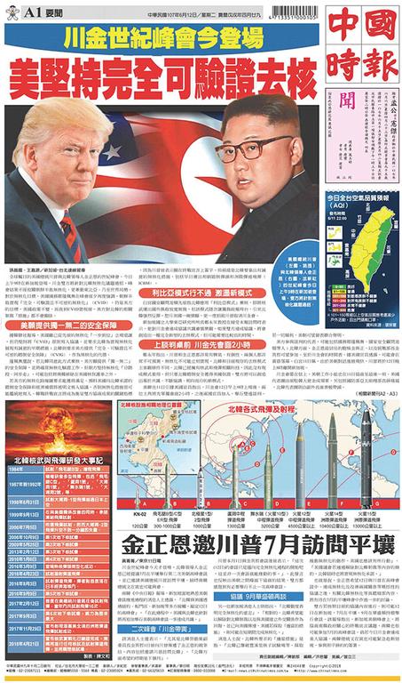 中國時報 2018年6月12日