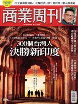 商業周刊 第1596期 300個台灣人 決勝新印度