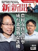 新新聞 2018/6/14 第1632期