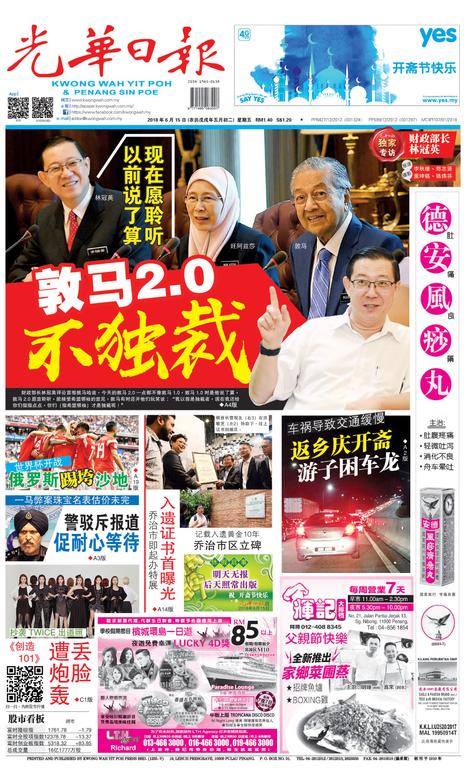 光華日報2018年06月15日