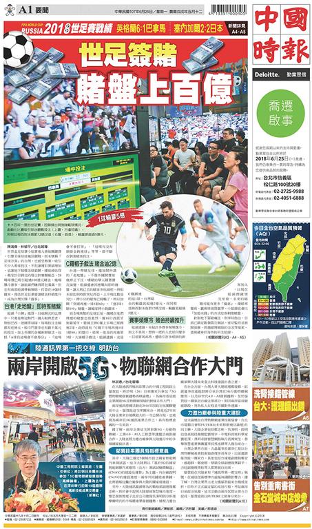 中國時報 2018年6月25日