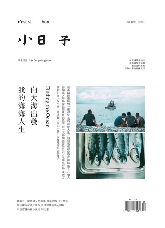小日子享生活誌 NO.75