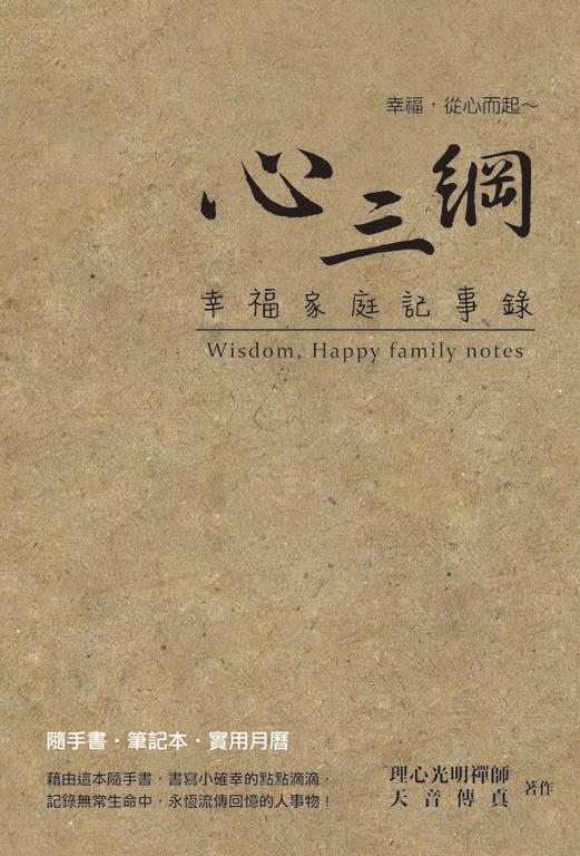 心三綱:幸福家庭記事錄
