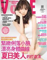 VoCE美妝時尚(107) 2018年8月號