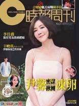 時報周刊+周刊王 2018/7/4 第2107期
