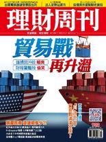 理財周刊932期:貿易戰再升溫