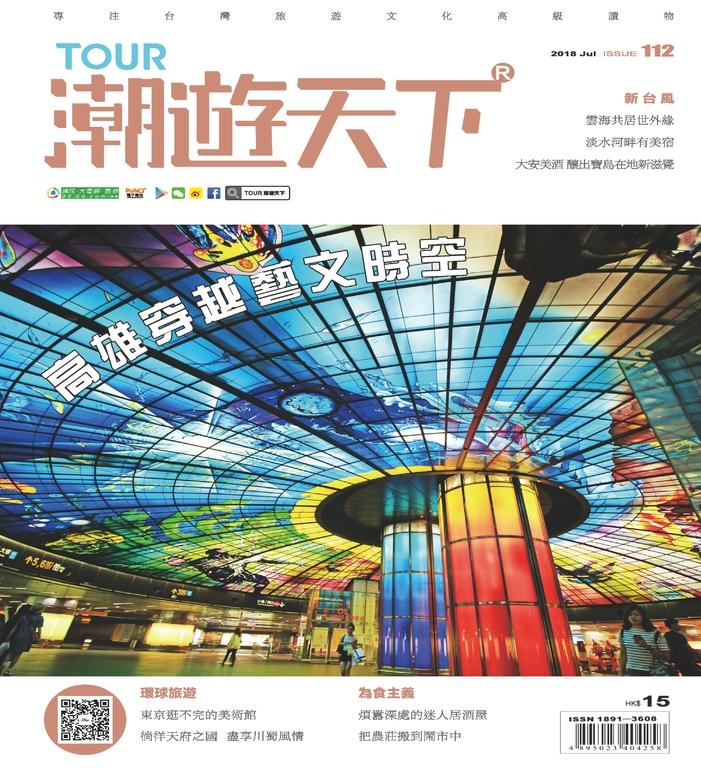 TOUR潮遊天下112期/2018年7月號