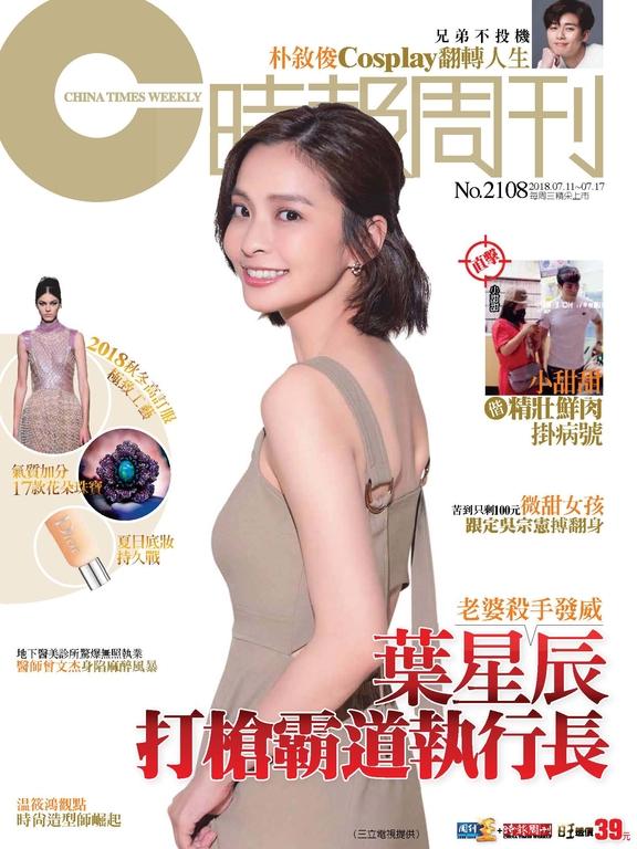 時報周刊+周刊王 2018/7/11 第2108期