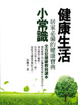 健康生活小常識《居家必備的健康寶典》