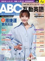 ABC互動英語雜誌2018年8月號NO.194